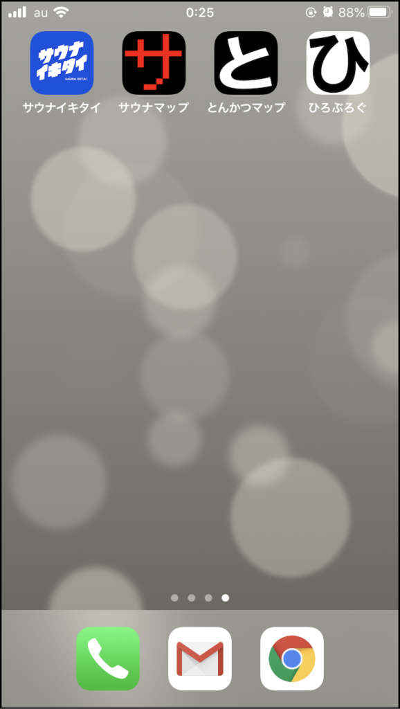スマートフォンホーム画面